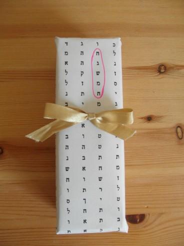 הכנת עטיפת מתנה